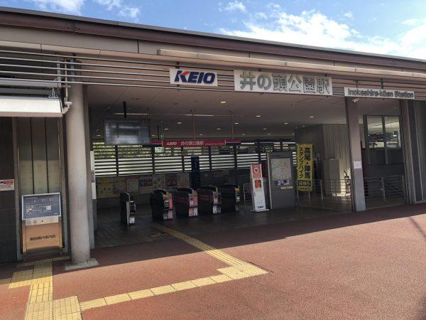 井の頭公園駅改札