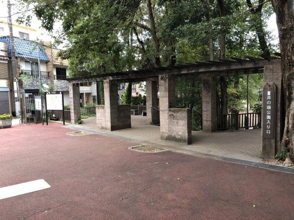 井の頭公園入口