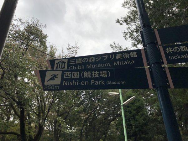 西園(競技場)まであと250mの標識