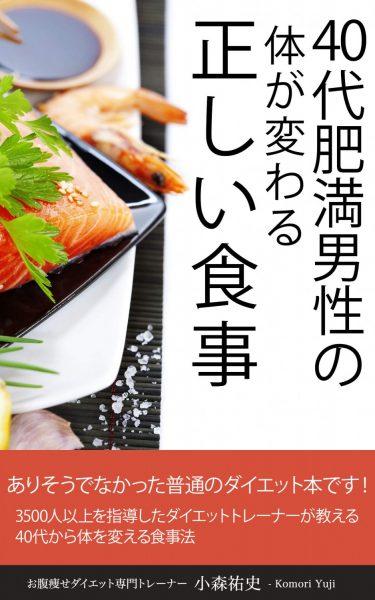 「40代肥満男性の体が変わる正しい食事」の文字とお惣菜