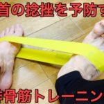 【久我山・吉祥寺ダイエット】ランナー初心者に多い足首のケガは「すね」を鍛えて予防する