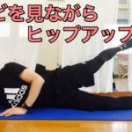 【久我山・吉祥寺ダイエット】40代女性がヒップアップするならこのトレーニング②
