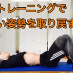 【久我山・吉祥寺ダイエット】実践!体幹トレーニングで強い身体を作ろう①