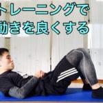 「体幹トレーニングで体の動きを良くする」の文字と仰向けの男性